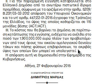 ΒΑΡΟΣ ΣΤΟ ΔΗΜΟΣΙΟ