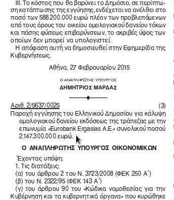 ΓΙΟΥΡΟΜΠΑΝΚ 3