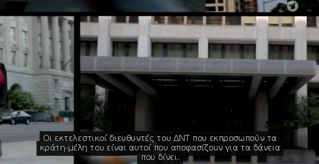 ΔΝΤ ΑΠΟΚΑΛΥΨΗ