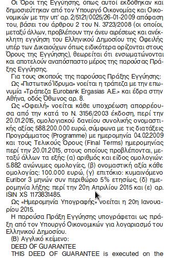 ΕΓΓΥΗΣΗ ΓΙΟΥΡΟΜΠΑΝΚ 1