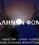 ΕΛΛΗΝΩΝ ΦΩΝΗ - VIDEO CLIP (ORIGINAL MIX) This is the video clip of a song called Hellenes' Voice