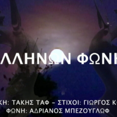 ΕΛΛΗΝΩΝ ΦΩΝΗ - VIDEO CLIP (ORIGINAL MIX) This is the video clip of a song called Hellenes' Voice