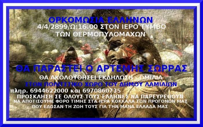 ΘΕΡΜΟΠΥΛΕΣ ΟΡΚΟΜΩΣΙΑ