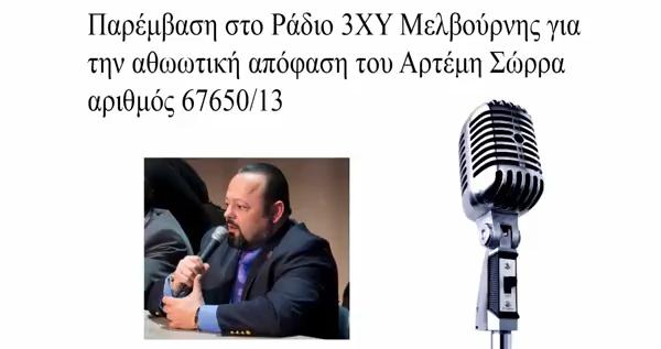 ΠΑΡΕΜΒΑΣΗ ΣΕ ΡΑΔΙΟ ΤΗΣ ΑΥΣΤΡΑΛΙΑΣ