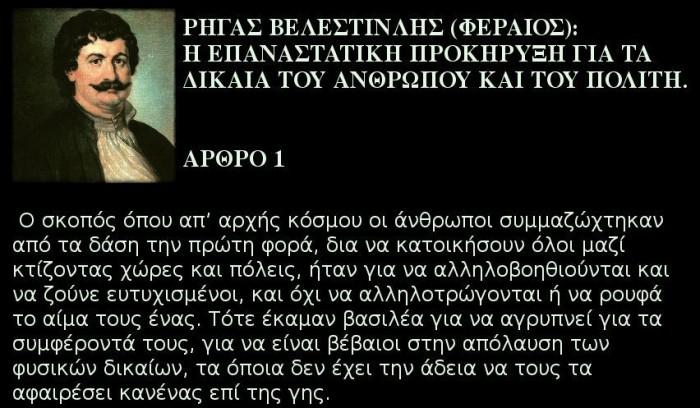 ΡΗΓΑΣ ΦΕΡΡΑΙΟΣ
