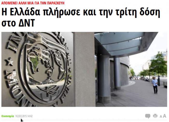 ΤΡΙΤΗ ΠΛΗΡΩΜΝΗ ΕΛΛΑΔΑΣ ΣΤΟ ΔΝΤ