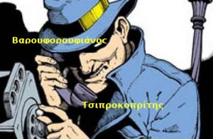 βαρουφορουφιανος τσιπροκοπριτης