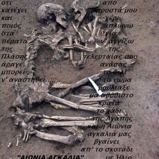 5815 χρόνια με μια... ανάσα... σε ένα φιλί, εκεί στην Αλεπότρυπα στο σπήλαιο του Διρού !