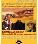 """29/3/2899(2015)/Ω:19.00 ΧΑΛΚΙΔΑ. Παρουσίαση βιβλίου, """"Νίκος Βερόπουλος-White Feather ΣΤΗΝ ΠΙΣΣΑ ΚΑΙ ΣΤΑ ΠΟΥΠΟΥΛΑ, Βίος και πολιτεία ενός Ρεμπέτη της φυλής των Τσερόκι"""""""