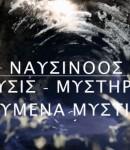 ΝΑΥΣΙΝΟΟΣ - ΕΛΕΥΣΙΣ - ΜΥΣΤΗΡΙΑ & ΚΡΥΜΕΝΑ ΜΥΣΤΙΚΑ