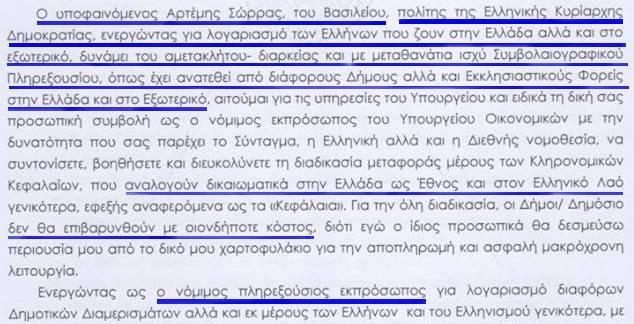 ΕΞΩΔΙΚΑ ΠΡΟΣ 2(1) 1
