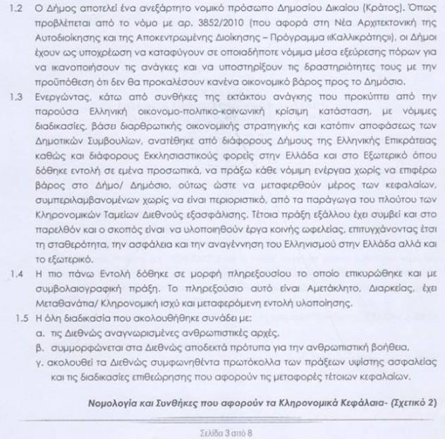 ΕΞΩΔΙΚΑ-ΠΡΟΣ-3(1)