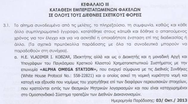 ΕΞΩΔΙΚΑ ΠΡΟΣ 4(1)