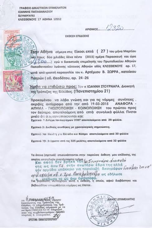 ΕΞΩΔΙΚΟ ΣΤΟΝ ΔΙΟΙΚΗΤΗ Τ.τ.Ε. ΣΤΟΥΡΝΑΡΑ