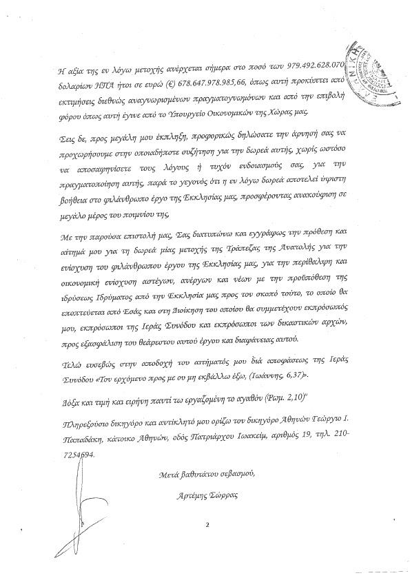 ΕΠΙΔΟΣΗ ΠΡΟΣΦΟΡΑΣ ΣΤΟΝ ΑΡΧΙΕΠΙΣΚΟΠΟ3