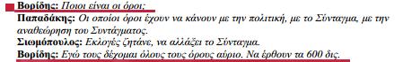 ΕΣΡ-ΑΝΤΕΝΝΑ 1(1) ΒΟΡΙΔΗΣ