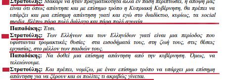 ΕΣΡ-ΑΝΤΕΝΝΑ 1(1) ΣΤΡΑΤΟΥΛΗΣ 1