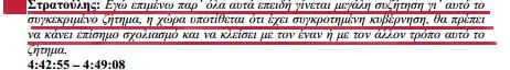 ΕΣΡ-ΑΝΤΕΝΝΑ 1(1) ΣΤΡΑΤΟΥΛΗΣ 2