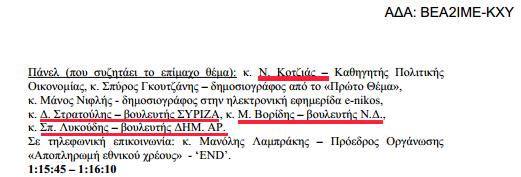 ΕΣΡ-ΑΝΤΕΝΝΑ1