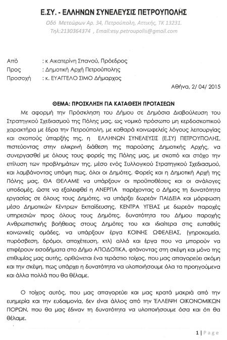Ε.ΣΥ. ΠΕΤΡΟΥΠΟΛΗΣ ΠΡΟΣ ΔΗΜΟ 1