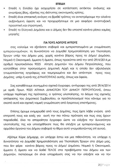 Ε.ΣΥ. ΠΕΤΡΟΥΠΟΛΗΣ ΠΡΟΣ ΔΗΜΟ 2