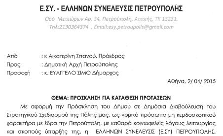 Ε.ΣΥ. ΠΕΤΡΟΥΠΟΛΗΣ (1)
