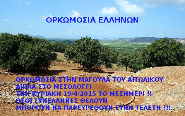 ΘΕΑΤΡΟ ΟΙΝΙΑΔΩΝ 1