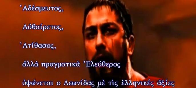 ΛΕΩΝΙΔΑΣ Ο ΕΣΤΑΥΡΩΜΕΝΟΣ ΤΩΝ ΕΛΛΗΝΩΝ