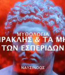 ΝΑΥΣΙΝΟΟΣ - Ο ΗΡΑΚΛΗΣ & Ο ΑΘΛΟΣ ΜΕ ΤΑ ΜΗΛΑ ΤΩΝ ΕΣΠΕΡΙΔΩΝ