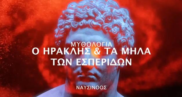 ΝΑΥΣΙΝΟΟΣ ΗΡΑΚΛΗΣ ΜΗΛΑ ΕΣΠΕΡΙΔΩΝ