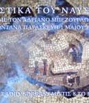 ΤΑ ΜΥΣΤΙΚΑ ΤΟΥ ΝΑΥΣΙΝΟΟΥ - Ο ΑΔΡΙΑΝΟΣ ΜΠΕΖΟΥΓΛΩΦ ΖΩΝΤΑΝΑ ΣΤΟ NEW RADIO & SORRAS FM