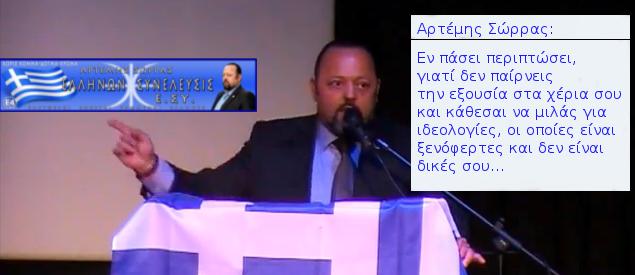 ΑΡΤΕΜΗΣ ΣΩΡΡΑΣ-ΛΗΜΝΟΣ1 3