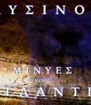 ΝΑΥΣΙΝΟΟΣ - ΜΙΝΥΕΣ - ΛΑΚΕΔΑΙΜΩΝ: ΤΡΙΤΗ 26 ΜΑΪ0Υ 2015 ΩΡΑ:21:00