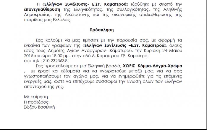 ΔΕΛΤΙΟ ΤΥΠΟΥ ΤΗΣ Ε.ΣΥ. ΚΑΜΑΤΕΡΟΥ 1