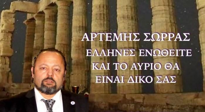 ΕΛΛΗΝΕΣ-ΕΝΩΘΕΙΤΕ