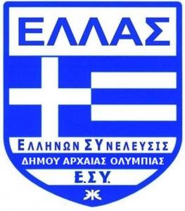 Ε.ΣΥ. ΑΡΧΑΙΑΣ ΟΛΥΜΠΙΑΣ