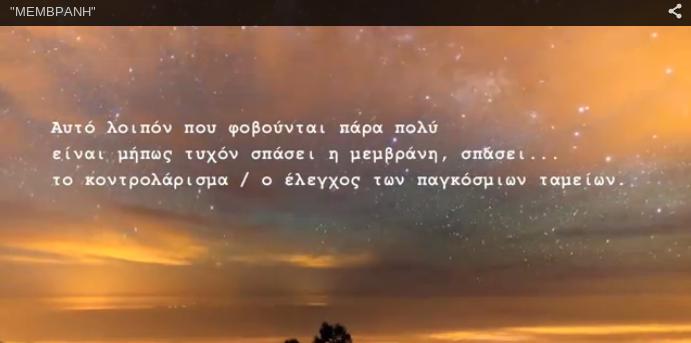 ΜΕΜΒΡΑΝΗ