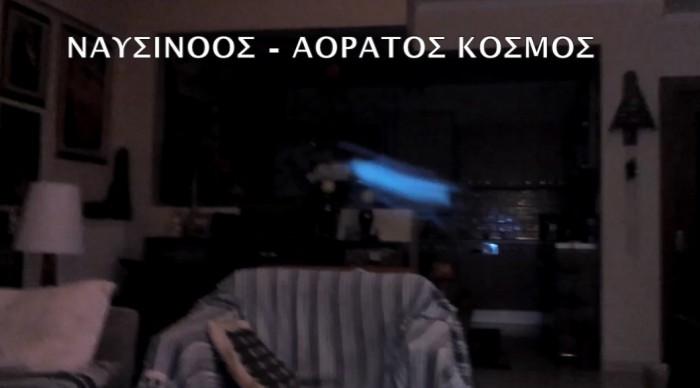 ΜΥΣΤΙΚΑ 226