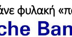 ΠΡΟΣΤΙΜΟ $600 εκ. ΣΤΗΝ Deutsche Bank ΓΙΑ ΧΕΙΡΑΓΩΓΗΣΗ ΤΩΝ ΕΠΙΤΟΚΙΩΝ ΑΝΑΦΟΡΑΣ LIBOR, EURIBOR κ' €/Γεν