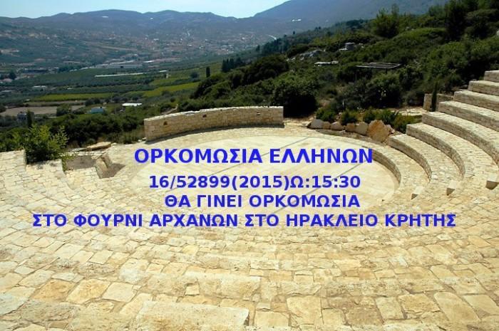ΟΡΚΟΜΩΣΙΑ ΕΛΛΗΝΩΝ ΦΟΥΡΝΙ ΑΡΧΑΝΩΝ1