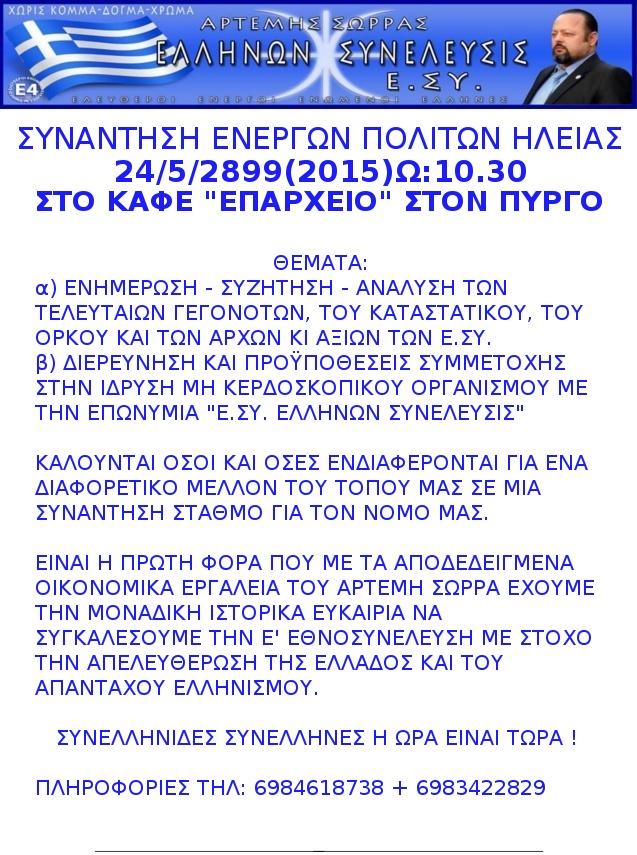 ΣΥΝΑΝΤΗΣΗ ΠΟΛΙΤΩΝ ΠΥΡΓΟΣ 24 5 2899