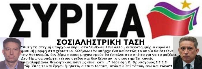 ΣΥΡΙΖΑ-ΣΟΣΙΑΛΗΣΤΡΙΚΗ ΤΑΣΗ
