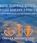 ΑΡΤΕΜΗΣ ΣΩΡΡΑΣ: ΤΙ ΕΝΤΟΛΗ ΔΩΣΑΤΕ ΣΤΟΝ ΣΥΡΙΖΑ; (ΑΠΟΜΑΓΝΗΤΟΦΩΝΗΣΗ ΟΛΟΚΛΗΡΗΣ ΤΗΣ ΟΜΙΛΙΑΣ ΣΤΗΝ ΛΗΜΝΟ 10/05/2015)