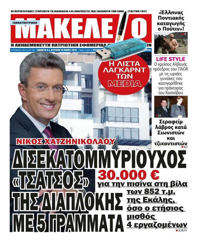 http://www.makeleio.gr/?p=341284