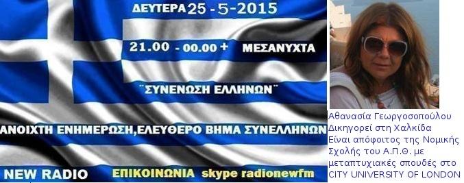 NEW RADIO ΣΥΝΕΝΩΣΗ ΕΛΛΗΝΩΝ. ΝΑΝΣΥ ΓΕΩΡΓΟΣΟΠΟΥΛΟΥ