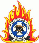 Pyrosbestikoswma