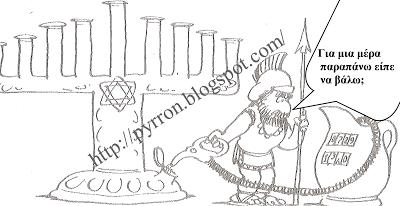 Ο Ιουδαίος ιερέας μεταμφιεσμένος σε Έλληνα φύλακα του ναού εκτελεί τις διαταγές του Ιερατείου.