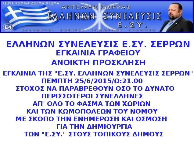 ΕΓΚΑΙΝΙΑ Ε.ΣΥ. ΣΕΡΡΩΝ1