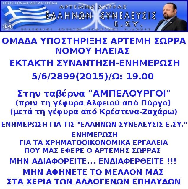 ΕΝΗΜΕΡΩΣΗ ΠΥΡΓΟΣ1