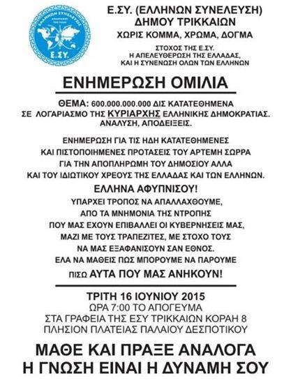 Ε.ΣΥ. ΤΡΙΚΚΑΙΩΝ ΕΚΔΗΛΩΣΗ 16 6 2899